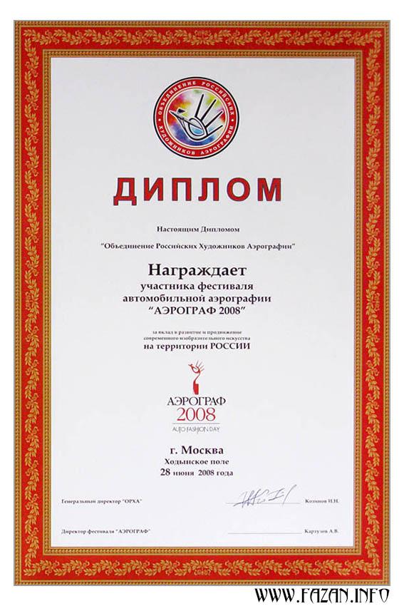 Аэрограф Диплом за продвижение искусства в России  Возврат к списку